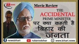 Movie Reviews: The Accidental Prime Minister पर क्या कहती है बिहार की जनता