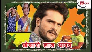 Birthday special:  Khesari Lal Yadav Biography in Hindi