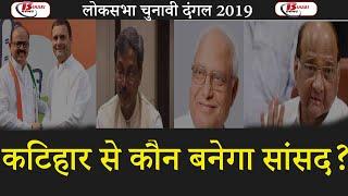 Kaun Banega saansad 2019 in katihar #katihar #katiharsaansad #Loksabha2019