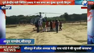 सीतापुर में प्रदेश अध्यक्ष महेंद्र नाथ पांडे ने की चुनावी जनसभा