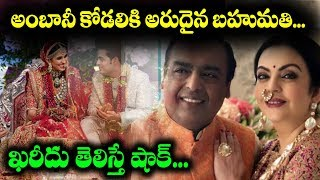 Nita ambani costly gift to Akash ambani I Mukesh Ambani I RECTVINDIA