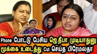 ஜெ.தீபாவை அசிங்கபடுதிய பிரேமலதா|Premalatha Vijayakanth|J.Deepa|TamilNadu POlitical News