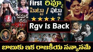 lakshmis Ntr movie Review I RGV I RECTVINDIA