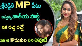 sri reddy in politics as mp I Ap politics 2019 i RECTVINDIA