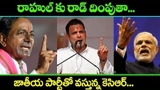 kcr warning to rahul gandhi and narendra modi I latest speech I RECTVINDIA