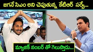 ys jagan is next cm says ktr I ap politics I RECTVINDIA