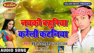 Babua Dilkush Song: Nayaki Bahuriya Kareli Kataniya | New Bhojpuri Songs 2019 | भोजपुरी गाना