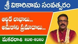 makara rasi 2019 telugu I Sri Vikari Nama Samvatsara Ugadi Rasi Phalalu 2019