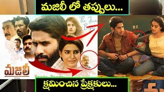 majili movie download in telugu hd