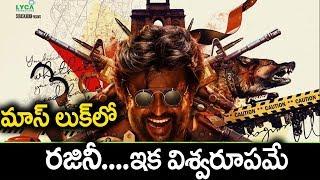 Rajnikanth murgadoss new movie I darbar I RECTVINDIA