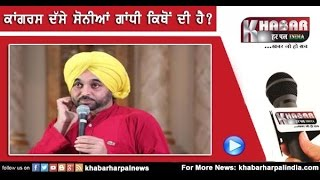 Reply to Bibi Rajinder Kaur Bhathal by Bhagwant Mann