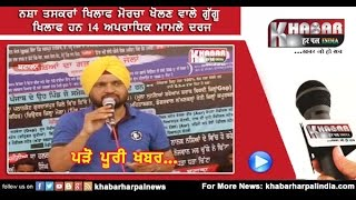 Navtej Singh @ Guggu Announce Drugs smugglers name by Hoardings