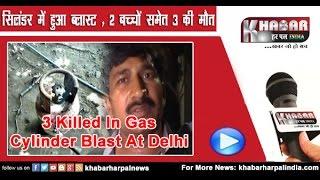 Gas Cylinder Blast At Delhi, 3 Killed