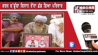 One More Farmer Suicide due to Loan At Faidkot