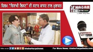 VAISAKHI LIST   Jimmy Shergill   Sharuti Sodhi   Sameep Kang   Sunil Grover   Interview