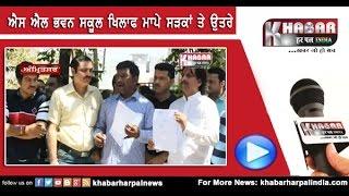 Protest Against BVN School By Shiv sena bal thakre