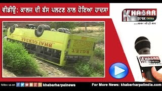 Engineering Collage s Bus Met With An Accident In Sangrur
