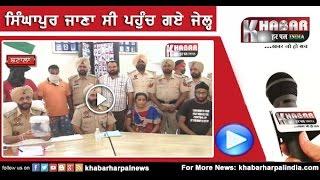 Travel Agent da munda agwa karna pia mehnga singhpur di jagha phunche jail