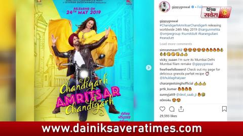 Chandigarh Amritsar Chandigarh | Gippy Grewal | Sargun Mehta | First Look | Dainik Savera
