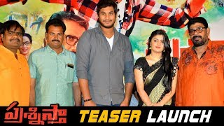 Prasnistha Movie Teaser Launch | 2019 Latest Movie Updates - Bhavani HD Movies