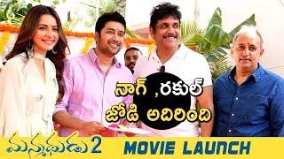 Akkineni nagarjuna Manmadhudu 2 Movie Launch | Nagarjuna | Rakul Preet | Rahul
