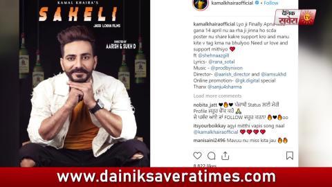 Saheli | Kamal Khaira Ft. Shehnaz Gill | New Punjabi Song | Dainik Savera