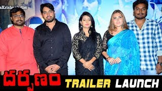 Darpanam Movie Trailer Launch Event | Latest Telugu Movie Updates | Bhavani HD Movies