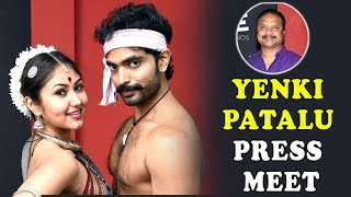 RP Patnaik Yenki Patalu Press Meet || RP Patnaik | Bhavani HD Movies