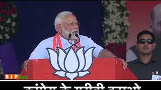 प्रधानमंत्री श्री नरेन्द्र मोदी ने सुनाई कांग्रेस के गरीबी हटाओं के झूठे वादों की कहानी।