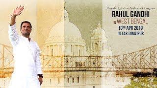LIVE- Congress President Rahul Gandhi addresses public meeting in Raiganj, West Bengal