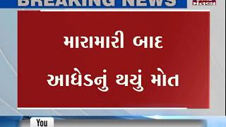 Ahmedabad: A bootlegger has been killed | Mantavya News