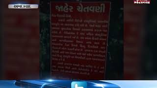 Ahmedabad: Posters have been put up outside colleges by Bajrang Dal