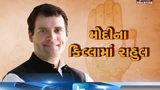 Gujarat: Congress President Rahul Gandhi to visit Valsad today | Mantavya News