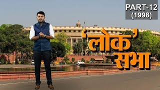 Lok Sabha Election: बारहवीं लोकसभा चुनाव की कहानी? II History of Twelveth Lok Sabha Election ll