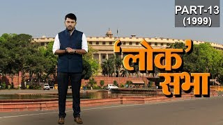 Lok Sabha Election: तेरहवीं लोकसभा चुनाव की कहानी? II History of Thirteenth Lok Sabha Election ll