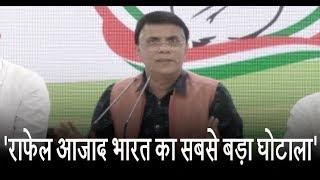 राफेल आजाद भारत का सबसे बड़ा घोटाला साबित हुआ - Congress