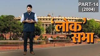 Lok Sabha Election: चौदहवीं लोकसभा चुनाव की कहानी? II History of Fourteenth Lok Sabha Election ll