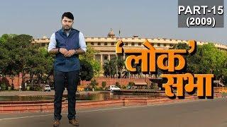 Lok Sabha Election: पंद्रहवीं लोकसभा चुनाव की कहानी? II History of Fifteenth Lok Sabha Election ll