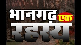 Bhangarh Fort: Mystery of India's most haunted place solved  भानगढ़ का सच