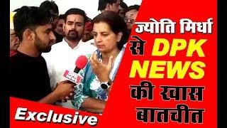 नागौर में राजनीतिक दलों के बीच चुनावी जंग तेज | ज्योति मिर्धा से DPK न्यूज़ की Exclusive बातचीत