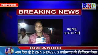 कोरबा जिले के ग्राम रजगामार में एक युवक ने किचन में गमछे के सहारे फाँसी लगाकर किया आत्महत्या।
