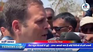 राहुल ने कहा- सुप्रीम कोर्ट ने साफ किया कि चौकीदार ने चोरी की | Rahul Gandhi on Rafale review case