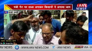 मंडी गेट पर ताला लगाकर किसानों ने लगाया जाम || ANV NEWS  CHARKHI DADRI  - HARYANA