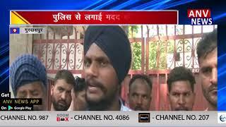 फर्जी एजेंटों से परेशान नौजवान    ANV NEWS GURDASPUR - PUNJAB