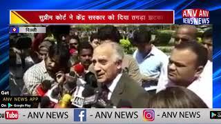 सुप्रीम कोर्ट ने केंद्र सरकार को दिया तगड़ा झटका  || ANV NEWS DELHI - NATIONAL
