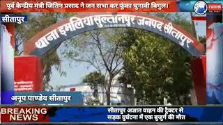 सीतापुर अज्ञात वाहन की ट्रैक्टर से सड़क दुर्घटना में एक बुजुर्ग की मौत