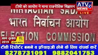 Namo TV ने बढ़ाई BJP की परेशानी | चुनाव आयोग Namo TV पर सख्त |#ATV NEWS CHANNEL