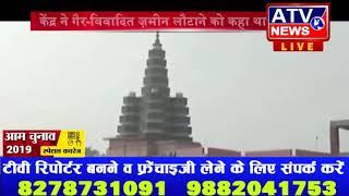 SC पहुंचा राम मंदिर मामला | निर्मोही अखाड़े ने केंद्र की याचिका को दी चुनौती  #ATV NEWS CHANNEL