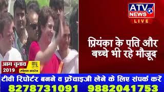 Rahul Gandhi ने Amethi से भरा पर्चा,मेगा रोड शो में दिखी परिवार की ताकत #ATV NEWS CHANNEL