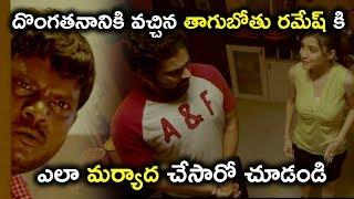 దొంగతనానికి వచ్చిన తాగుబోతు రమేష్ కి ఎలా మర్యాద చేసారో చూడండి - Latest Movie Scenes
